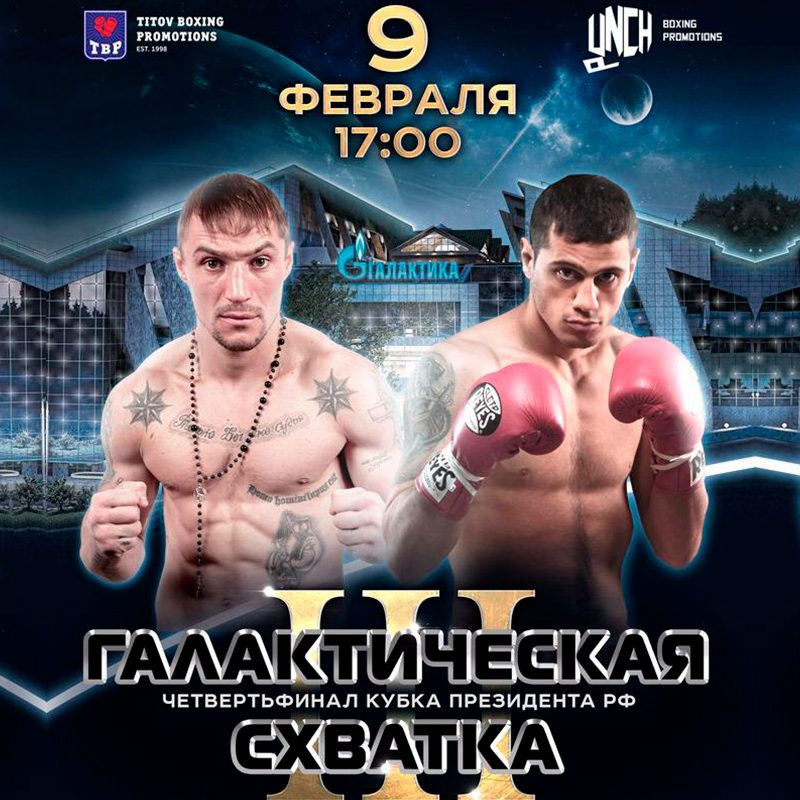 Ваге Саруханян VS Павел Маликов