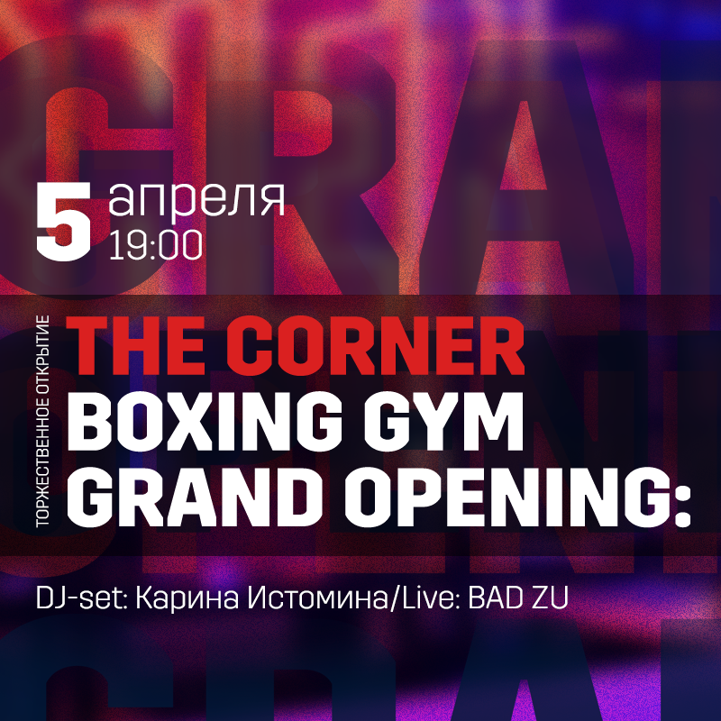 THE CORNER BOXING GYM GRAND OPENING