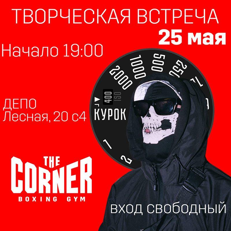 25 мая! Творческая встреча в The Corner от проекта КУРОК⚡️