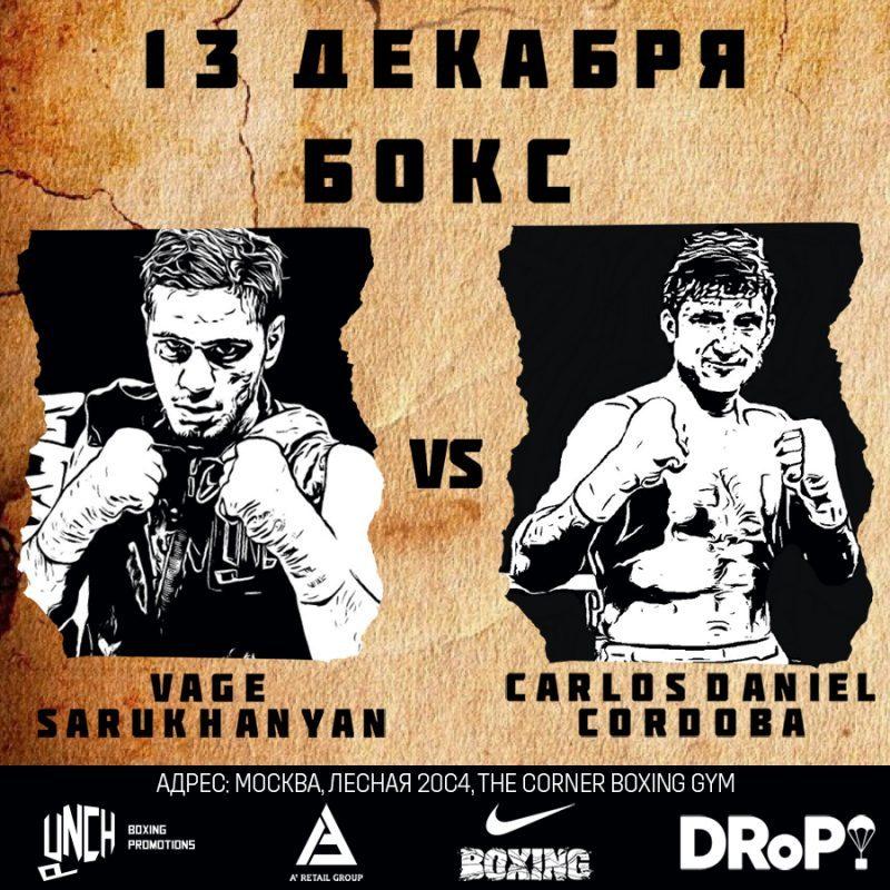 Вечер профессионального бокса 13.12.2019
