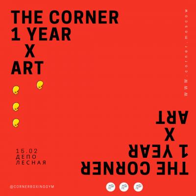 1 YEAR X ART