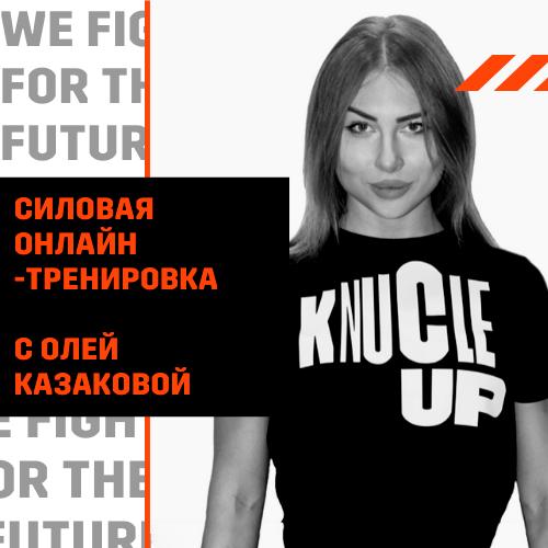 Силовая онлайн-тренировка The Corner с Олей Казаковой