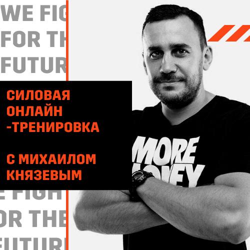 Силовая онлайн-тренировка The Corner с Михаилом Князевым