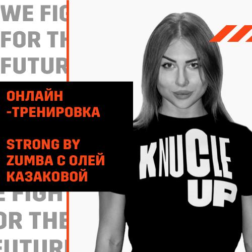 Онлайн-тренировка STRONG BY ZUMBA The Corner с Олей Казаковой