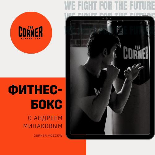 Онлайн-тренировка фитнес-бокс The Corner с Андреем Минаковым