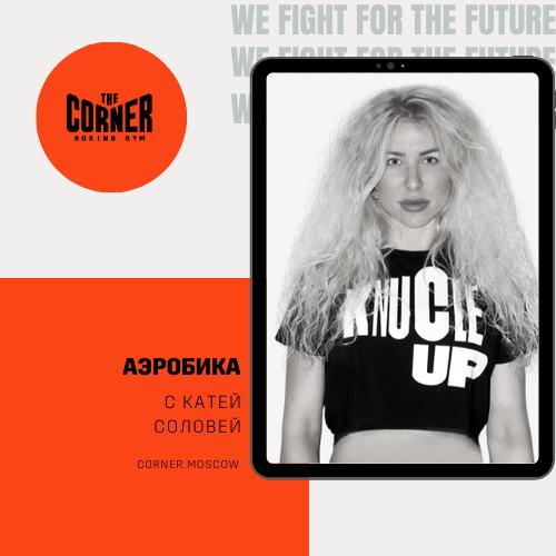 Онлайн-тренировка The Corner-Аэробика с Катей Соловей