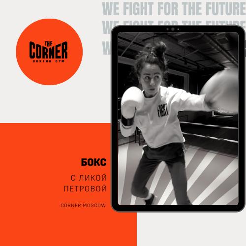 Онлайн-тренировка The Corner / Бокс с Ликой Петровой