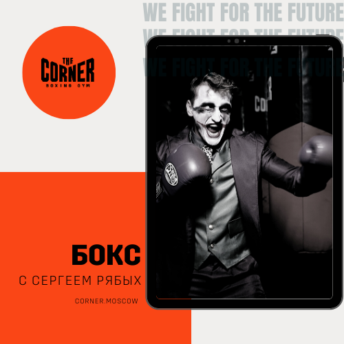 Онлайн-тренировка The Corner / Бокс с Сергеем Рябых