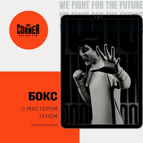 Онлайн-тренировка The Corner / Бокс с Мастером Теном