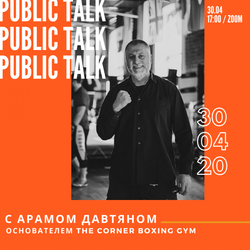 Public Talk с Арамом Давтяном – основателем The Corner Boxing Gym