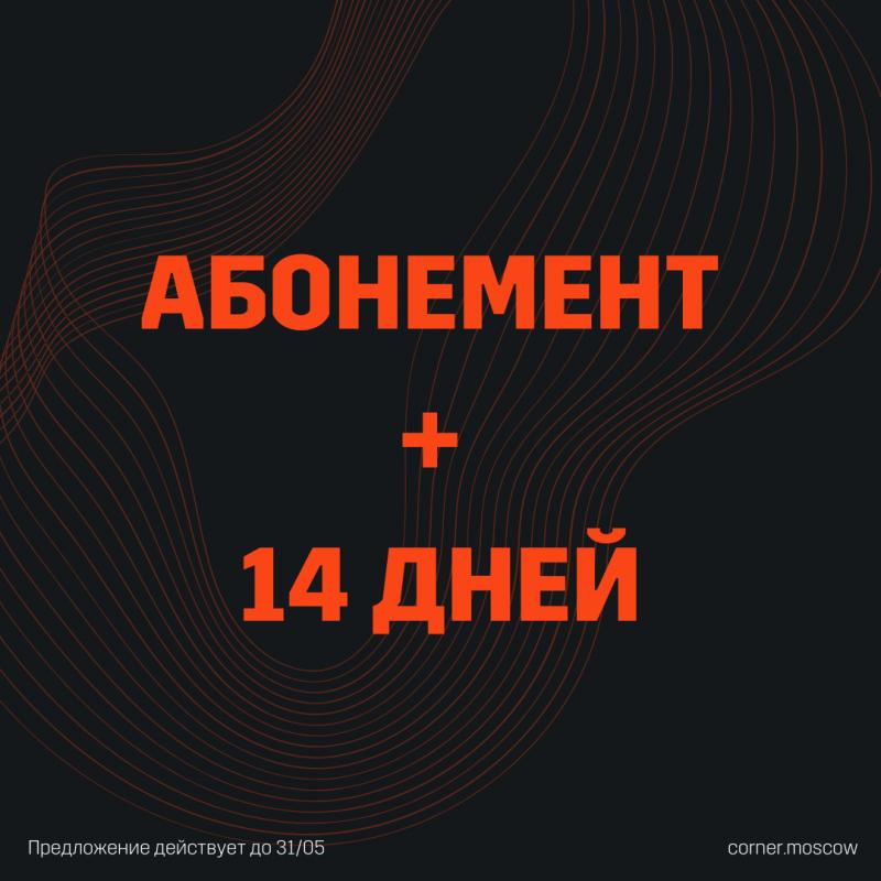 АБОНЕМЕНТ + 14 ДНЕЙ