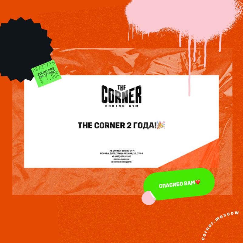 С днём рождения, THE CORNER! • 2 года🎉🥳